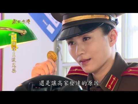 台劇-戲說台灣-水仙尊王渡鬼婆-EP 04