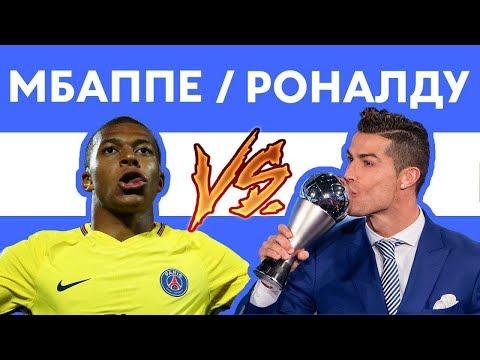 РОНАЛДУ против МБАППЕ - Рэп о футболе