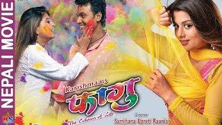PHAGU | फागु  - New Nepali Full Movie | Ft. Shilpa Pokhrel, Subash Parajuli
