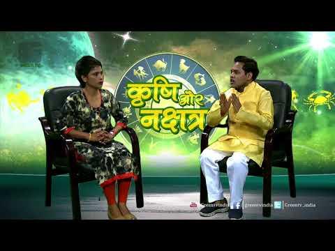 Aaloo Ki Kheti par Graho ka prabhav In Krishi Aur Nakshatra Green TV