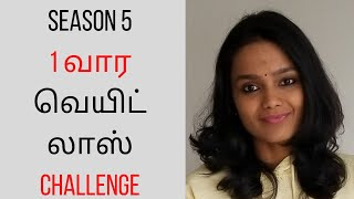 Lose weight in 7 days at home | 1 week high fiber challenge | Weight loss in Tamil