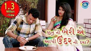 Jitu Pandya Latest Comedy 2018 | Funny VIdeos | જીતુ ની બૈરી એ આપી ઉંદર ની દવા ? | Greva Kansara