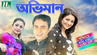 Bangla Drama Oviman (অভিমান) | Zahid Hasan, Sweety, Tisa, Abdullah Al Mamun by Kafi Beer