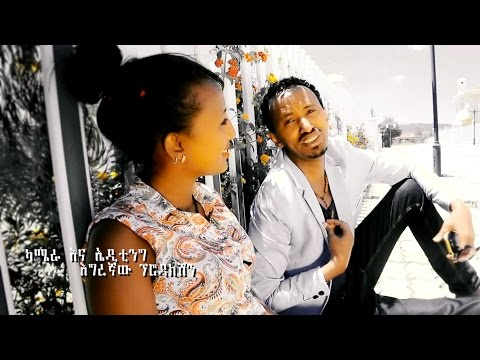 Sami Mekebo - Kanchi Gar - (Official Music Video) - New Ethiopian Music 2016