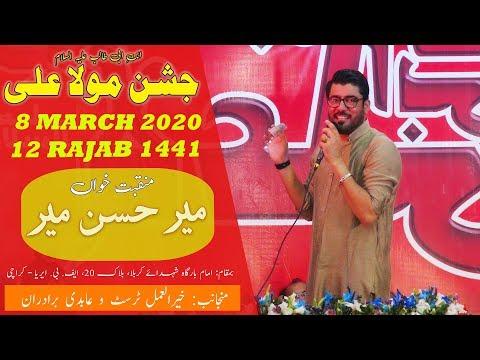Manqabat | Mir Hasan Mir | Jashan-e-Mola Ali - 12 Rajab 2020 - Imam Bargah Shuhdah-e-Karbala