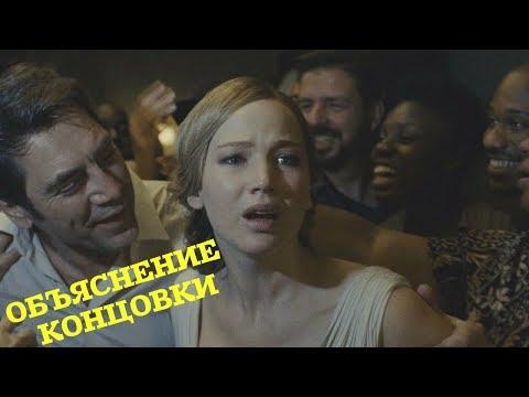 мама! (2017): Объяснение концовки
