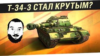 T-34-3 - Стал крутым?