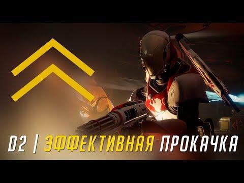ЭФФЕКТИВНАЯ ПРОКАЧКА ПЕРСОНАЖА | DESTINY 2 ГАЙД
