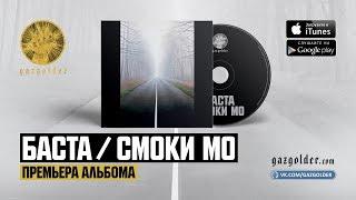 Баста & Смоки Мо - Африка