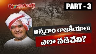 TDP Founder Nandamuri Taraka Rama Rao Political Journey || Story Board Part 3