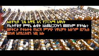 Ethiopia's economy during unrest, Parliament and State of Emergency