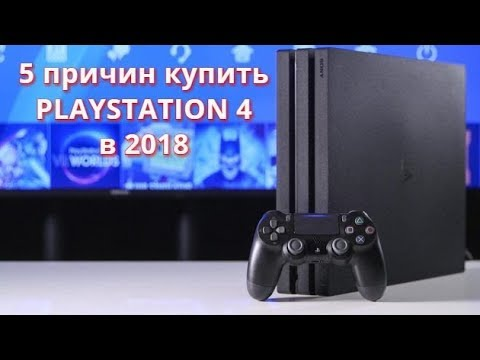 5 Причин купить PLAYSTATION 4 в 2018 году