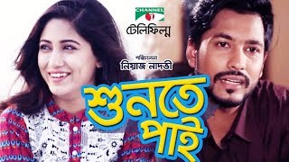 Shunte Pai | Bangla Telefilm | Safa Kabir | Badhon | Channel i TV