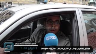 مصر العربية | مواطنون بعد فرض غرامات على معارض السيارات: احسن ويستاهلوا اكتر