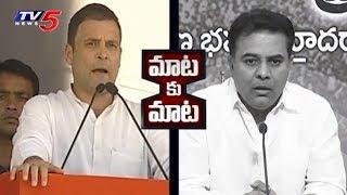 Minister KTR Vs Rahul Gandhi | War Of Words | TV5News