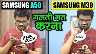 Samsung Galaxy M30 vs Samsung Galaxy A50 धोखा मत खा जाना