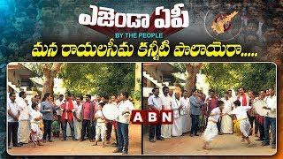 Agenda AP | Kadapa Folk Singers Sings Over Drought and AP Schemes | ABN Exclusive