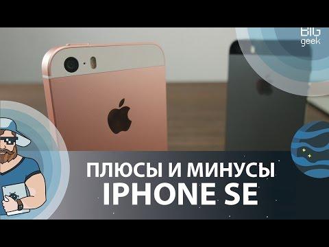 IPHONE SE — ПЛЮСЫ И МИНУСЫ ► BIG GEEK