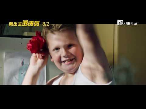 德國本土電影年度票房總冠軍!【我出去透透氣】電影預告 8/2(五) 笑中帶淚
