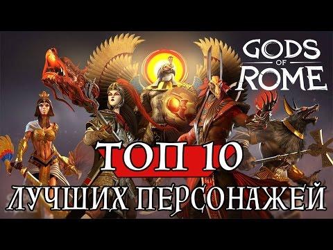 ТОП 10 Лучших Персонажей мобильной игры Боги Арены #47