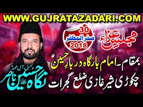 Zakir Nigha Hussain 30 Safar 2018 Chakori Shar Ghazi