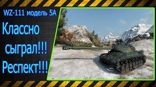 WZ-111 model 5A.  Классно сыграл!!! Респект!!! Лучшие бои World of Tanks