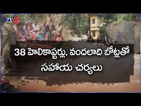 కేరళలో ఊపందుకున్న సహాయక చర్యలు..! | Kerala Floods: Rescue Operations Continues | TV5 News