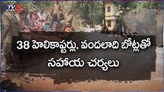 కేరళలో ఊపందుకున్న సహాయక చర్యలు..! | Kerala Floods: Rescue Operations Continues