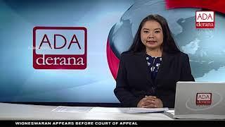Ada Derana First At 9.00 - English News 07.09.2018
