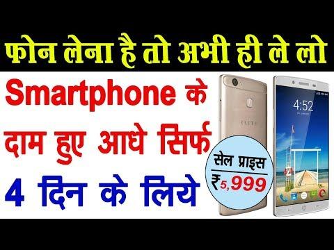 Smartphones Review & Get 50% Off Price in 150+ Smartphones from Amazon Great Indian Sale
