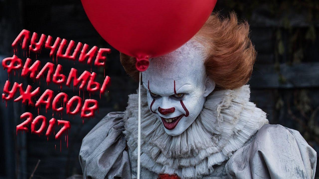 Лучшие фильмы ужасов 2017. Топ 10