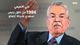 من هو علي_النعيمي ؟