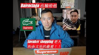 2018-4-16 VLOG: 轻松打败巴黎世家,Sneaker Shopping老大Joe和余文乐最爱的一双鞋。。one of Joe La Puma's favorite shoes