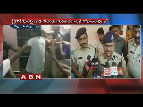 IG Gopal Rao respond on Nellore SI Assault Incident | ABN Telugu