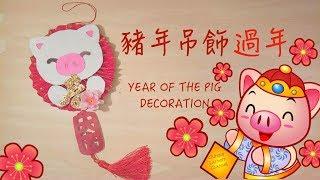 《過年春節系列》EASY Chinese New Year Red Packet Decoration DIY Tutorial - 簡單 新年佈置 豬年吊飾 手工 利是封/紅包 掛飾 燈籠 CNY