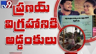 Nalgonda Honour Killing : ప్రణయ్ విగ్రహం ఏర్పాటు పై వివాదం - మిర్యాలగూడ