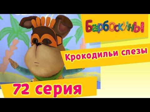 смотреть бесплатно онлайн барбоскины серии: