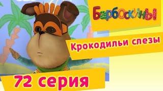 Барбоскины - 72 Серия. Крокодильи слезы (мультфильм)