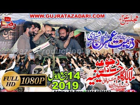 Zakir Zuriat Imran Sherazi | 14 Rabi Ul Awal 2019 | Rajoa Sadat Mandi Bahauddin || Raza Production