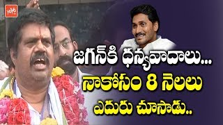 Avanthi Srinivas Thanks YS Jagan | YSRCP | Anakapalli MP | AP Elections 2019