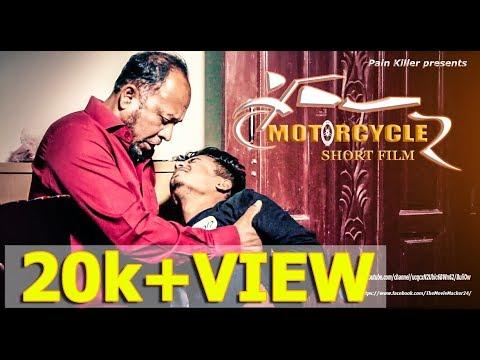 Motorcycle 2  || মোটরসাইকেল ২  ||  Bangla Emotional Short Film 2018  ||  Pain Killer Production