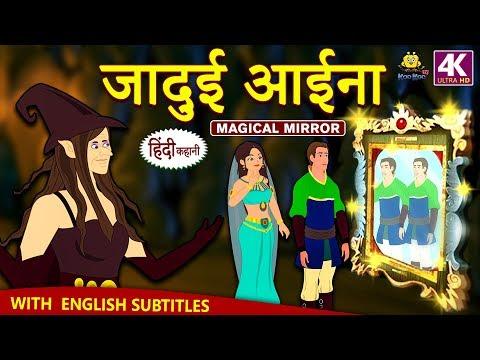 जादुई आईना - Hindi Kahaniya for Kids | Stories for Kids | Moral Stories for Kids | Koo Koo TV Hindi thumbnail