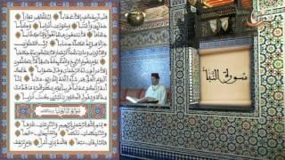 سورة النبأ  برواية ورش عن نافع القارئ الشيخ عبد الكريم الدغوش