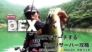 合川ダム DEXでサーチする秋のリザーバー 那須大士朗