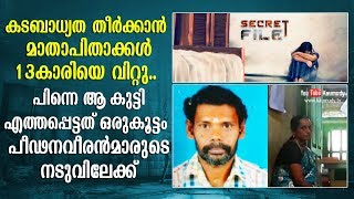 What parents did to their daughter to pay off debts   Secret file   Kaumudy TV   Exclusive