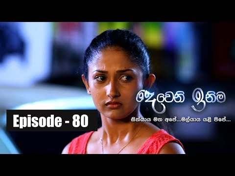 Deweni Inima | Episode 80 26th May 2017