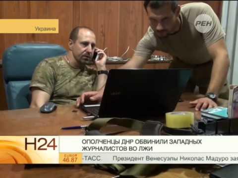Ополченцы обвинили журналистов во лжи