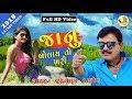 Jogaji Thakor   જાનુ બોલ તો ખરી   Latest Desi Gujarati Songs 2018