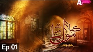 Kya Moal Hai Mera - Episode 01 | Aplus