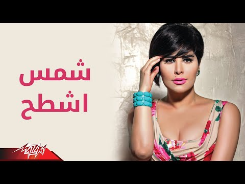 Ashtah - Shams اشطح - شمس